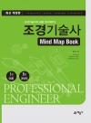 조경기술사의 길을 제시해주는 조경기술사 Mind Map Book