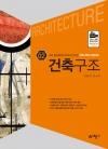 건축구조 (건축사예비시험 시리즈2)