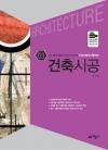 건축시공 (건축사예비시험 시리즈 3)