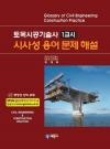 토목시공기술사 1교시 시사성 용어 문제 해설