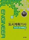 ☆품절★도시계획기사 과년도문제해설(2014)