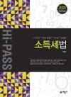 (Hi-PASS)소득세법