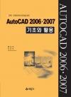 AutoCAD 2006 2007 기초와 활용