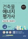 길잡이 건축물 에너지평가사 핵심이론+예상문제 (1과목+4과목)