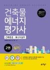 건축물에너지평가사 건축환경 · 에너지실무 실기 2권