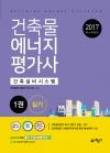 건축물에너지평가사 건축설비시스템 실기 1권