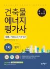 길잡이 건축물에너지평가사 1과목: 건물에너지 관계 법규