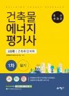 길잡이 건축물에너지평가사 2과목: 건축환경계획