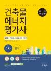 길잡이 건축물에너지평가사 4과목: 에너지절약계획서 및 건축물에너지 효율등급