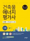 길잡이 건축물에너지평가사 3과목: 건축설비시스템