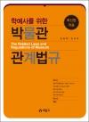 학예사를 위한 박물관 관계법규