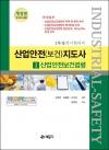 산업안전(보건)지도사. 1, 산업안전보건법령