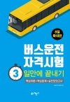 버스운전자격시험 3일만에 끝내기(8절)