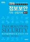 정보보안기사산업기사 필기