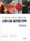 (1958년부터 현재까지 한눈에 보는) 소방시설 설치법 연혁