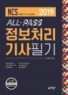 ALL-PASS 정보처리기사필기
