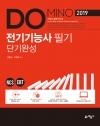 Domino 전기기능사 필기 단기완성