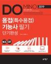 Domino 용접(특수용접)기능사 필기 단기완성