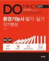 Domino 환경기능사 필기·실기 단기완성