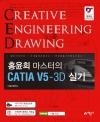 홍윤희 마스터의 CATIA V5–3D 실기