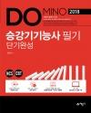 Domino 승강기기능사 필기 단기완성