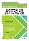환경오염시설의 통합관리에 관한 법률(환통법)