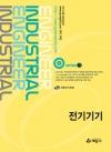 전기기기(2013)(전기(공사)기사, 산업기사 시리즈3)