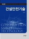 건설안전기술
