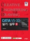 CATIA V5-3D 실기실무2