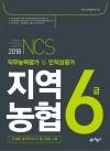 2018 NCS 지역농협 6급 직무능력평가 및 인적성평가
