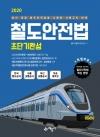 2020 철도안전법 초단기완성