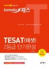 토마토패스 테샛(TESAT) 2등급 단기완성