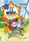 우당탕탕 IT탐정단 2. 사라진 반지를 찾아라! by 아두이노(부품 키트 포함)
