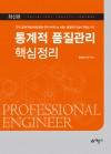 연구/설계/개발/공정/품질 엔지니어의 6시그마 MBB 품질관리기술사 학습을 위한 통계적 품질관리 핵심정리