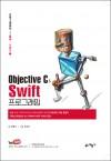 프로그래머의 그림책 시리즈 1 Objective C와 Swift 프로그래밍