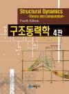 ☆품절★구조동력학 4판(이론 및 계산)
