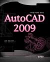 Style설정을 강조한 AutoCAD 2009