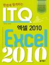 한번에 합격하는 ITQ 엑셀 2010(2012)
