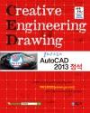 (클라우드 김의) AutoCAD2013 정석