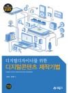 디지털디자이너를 위한 디지털콘텐츠 제작기법(CD1장포함)