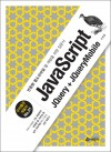 JavaScript JQuery + JQueryMobile (반응형 웹&모바일 웹 개발을 위한 입문서)