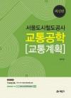 서울도시철도공사 교통공학[교통계획]