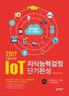 2017 사물인터넷 IoT 지식능력검정 단기완성 (과목별 핵심이론+단원정리문제, 실전모의고사2회분+온라인모의고사, 핵심요약집 제공)